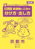 Sorting Garbage in Japan | Kyoto Study Abroad