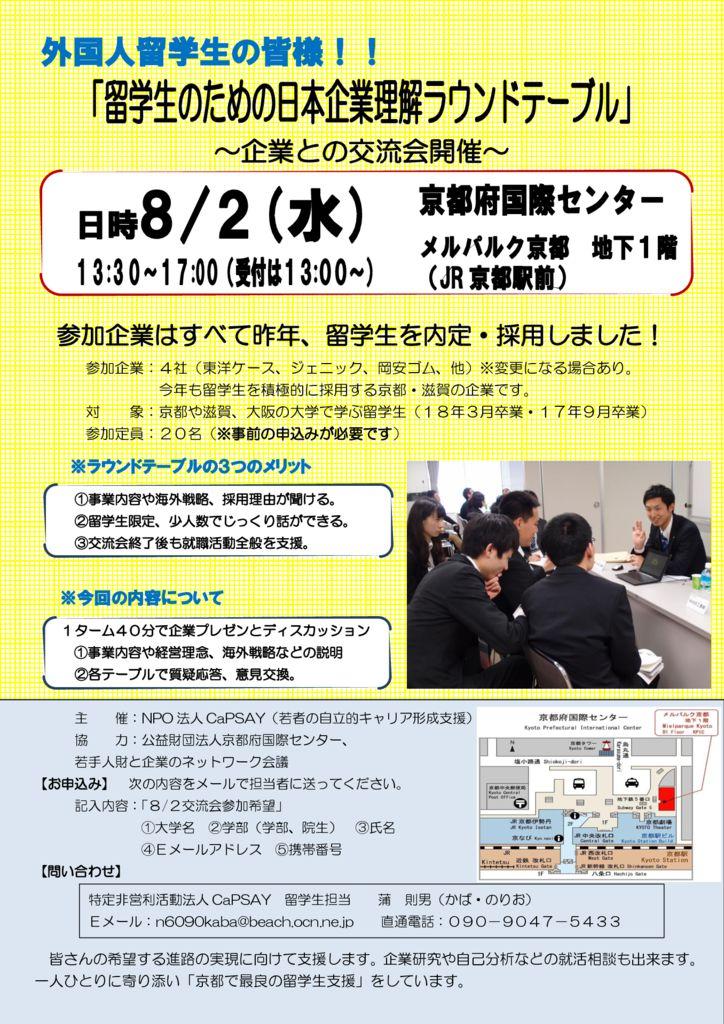【留学生募集】留学生のため日本企業理解RT2016(8・2企業との交流会)のサムネイル