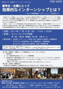 2017STUDY KYOTO報告会チラシ表(最終版)のサムネイル