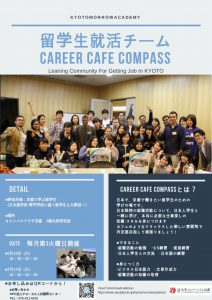 Career Cafe compass (2)のサムネイル