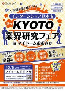 【学生募集】12月大阪版ISフェア_jのサムネイル