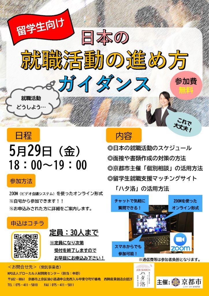 【チラシ】日本の就職活動の進め方-ガイダンスのサムネイル