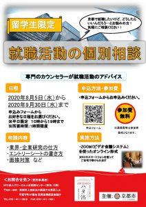 【チラシ】留学生限定就職活動の個人相談(8月~)のサムネイル