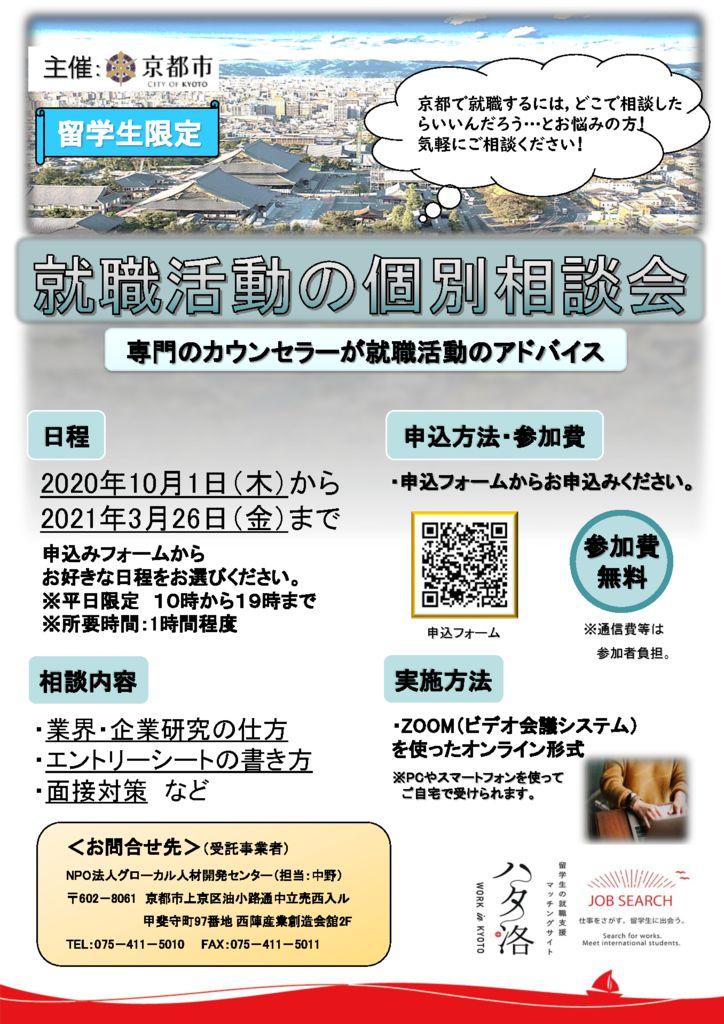 【チラシ】留学生限定就職活動の個別相談(10月~)のサムネイル