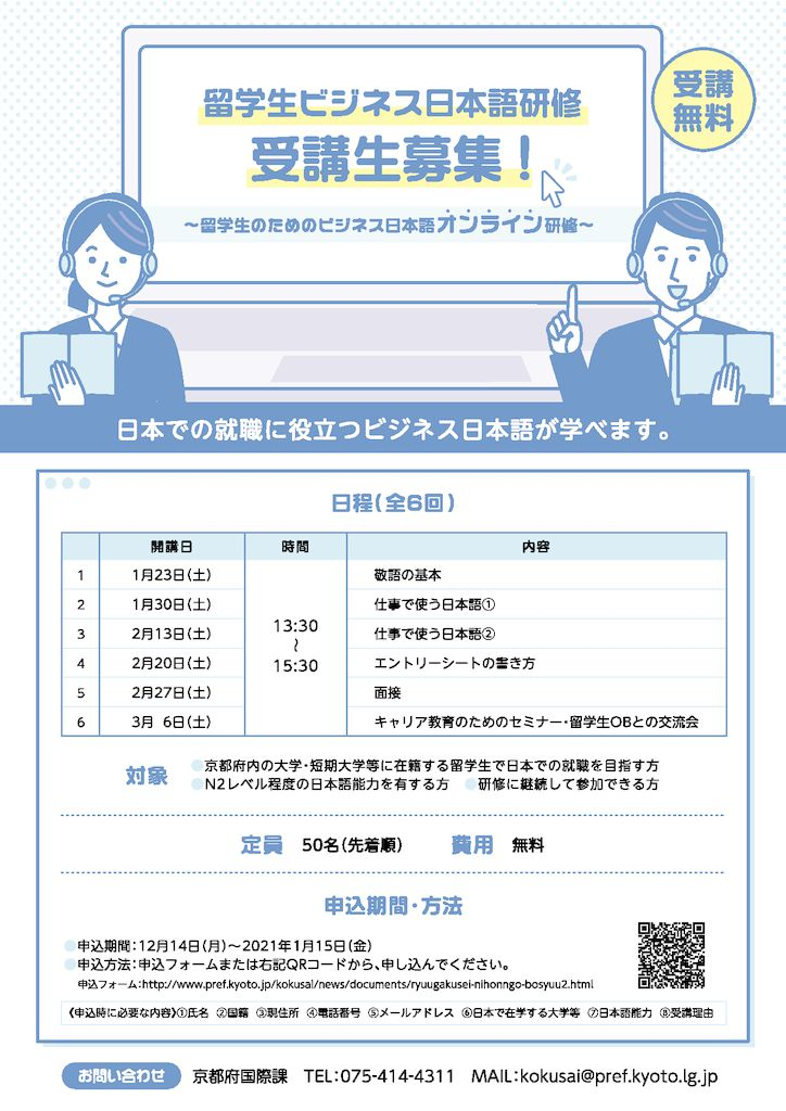 business-nihongochirashiのサムネイル