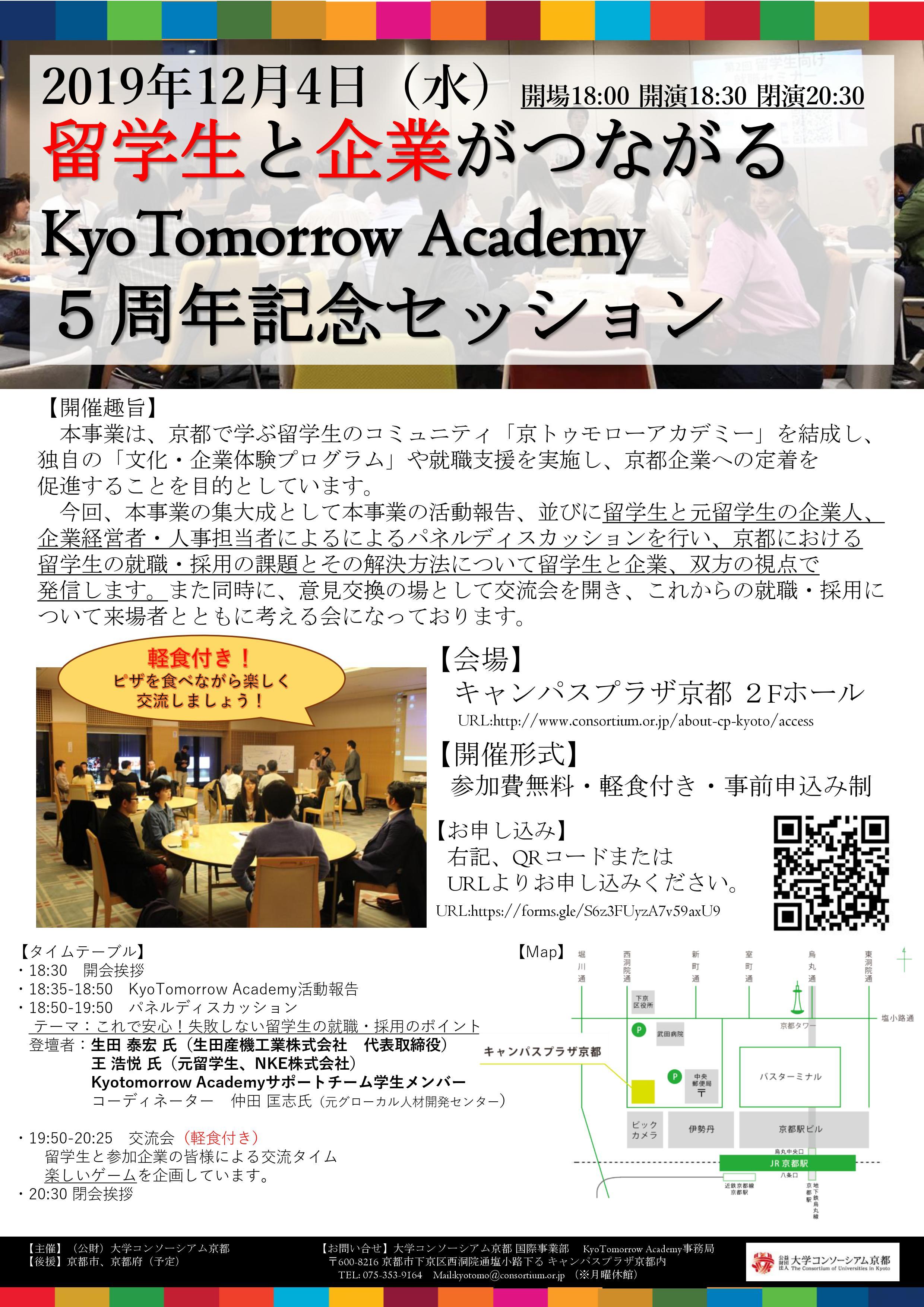【チラシ】KTA留学生と企業がつながる記念セッション