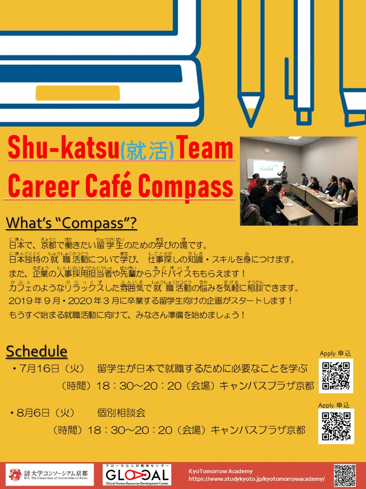 compass_7-8月