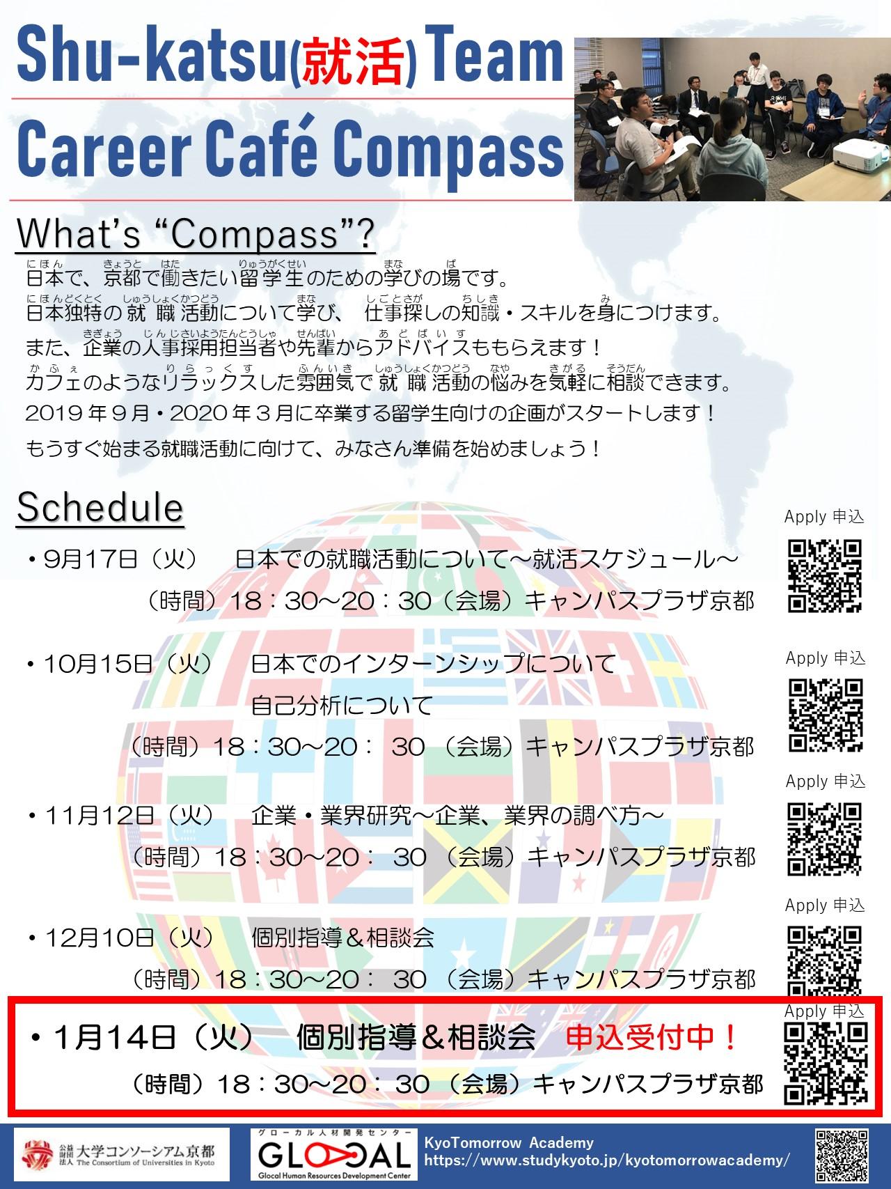 【Compass】2019後期1月チラシ_200114