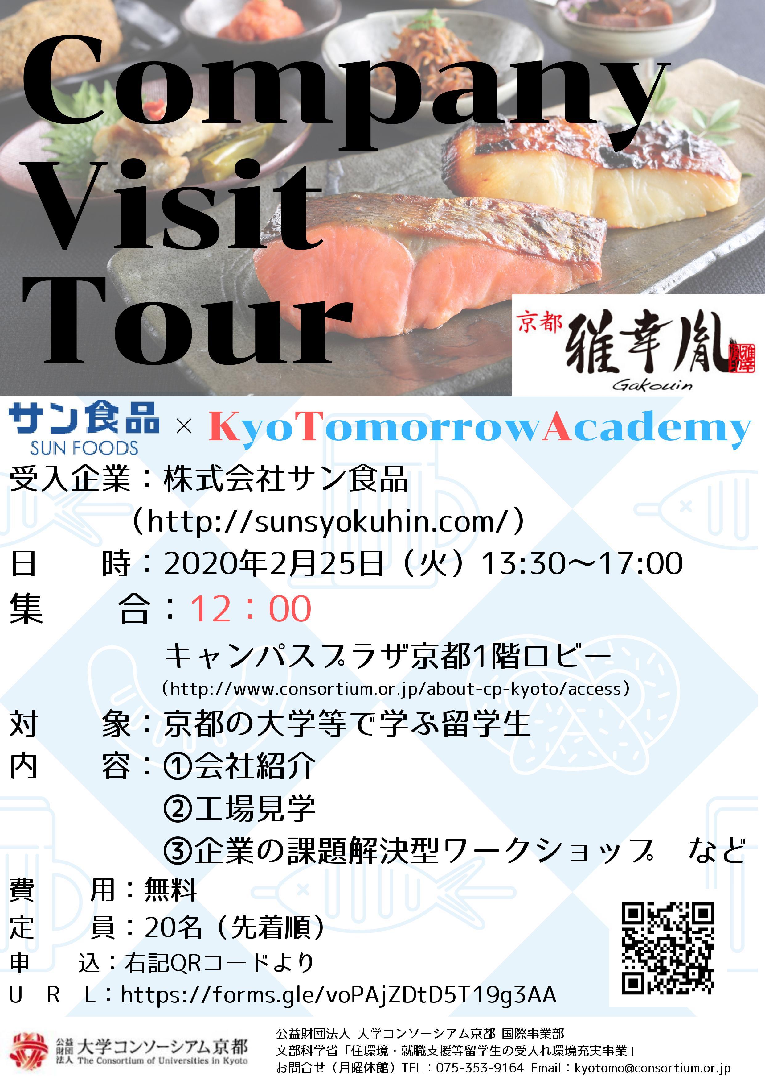 Company-Visit-Tour_200225