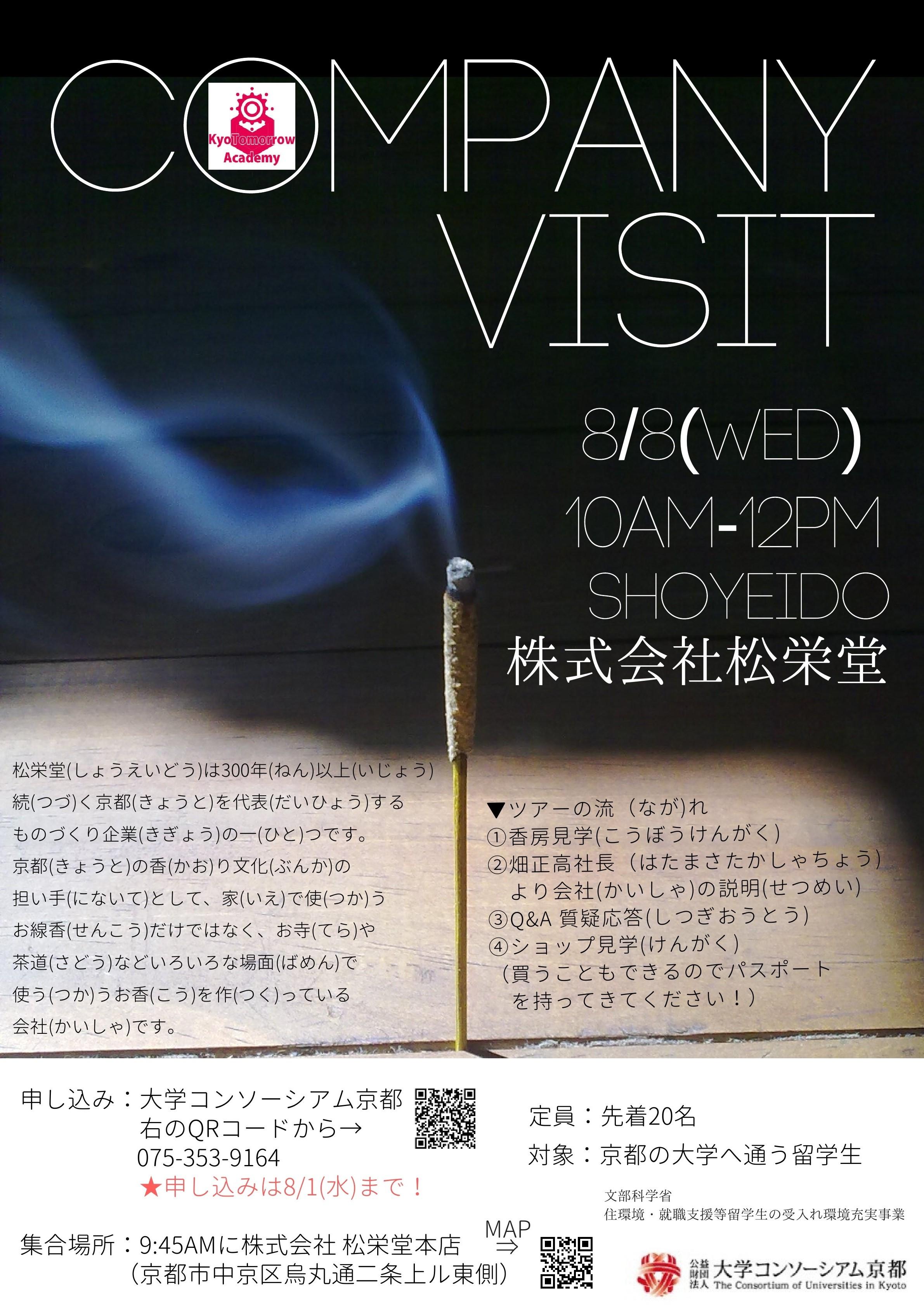 KTA Company visit_Shoyeido 180808