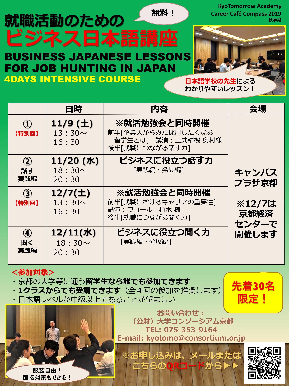 ビジネス日本語講座チラシ_KTA2019秋学期