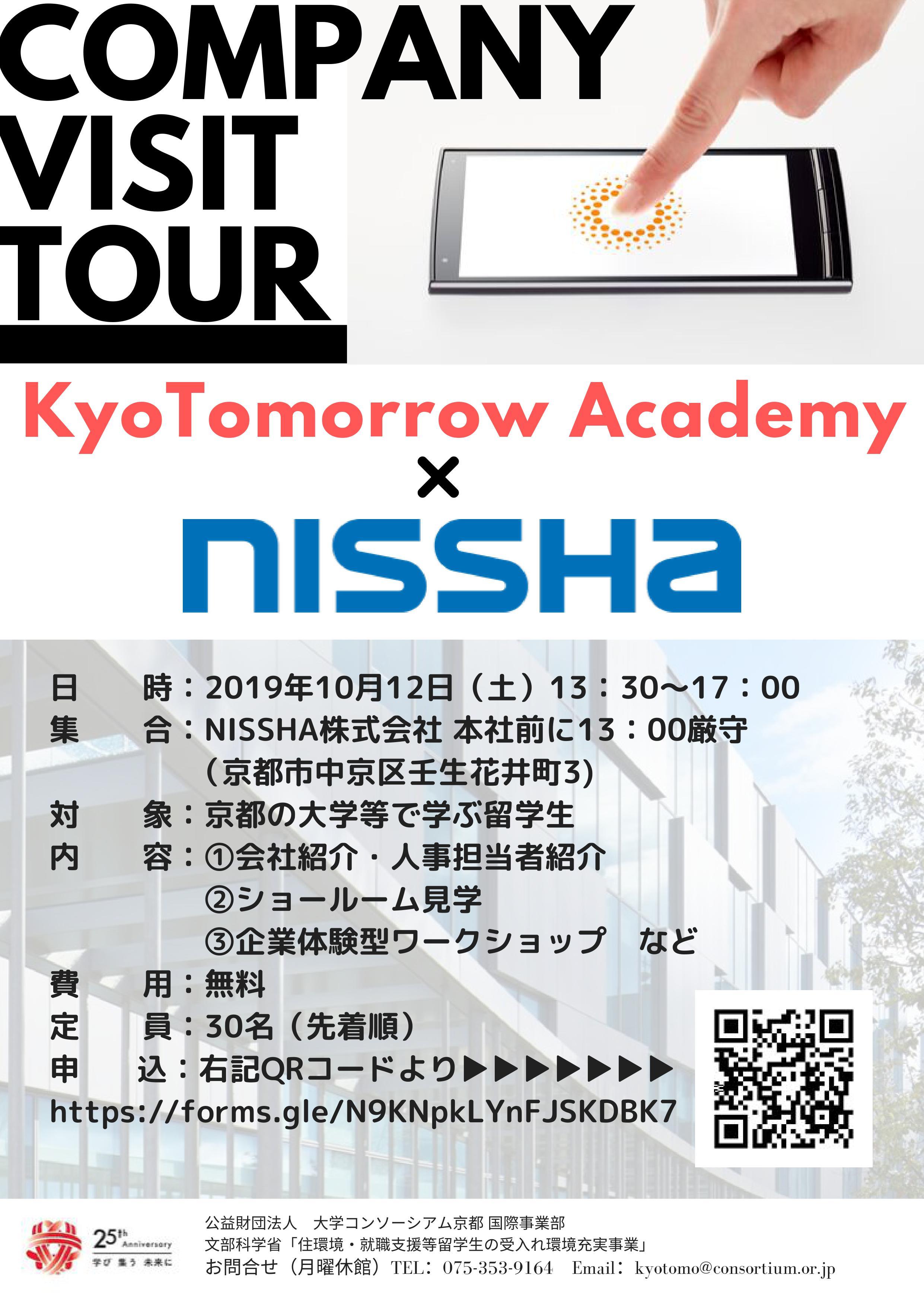 チラシ_Companyvisit tour_NISSHA