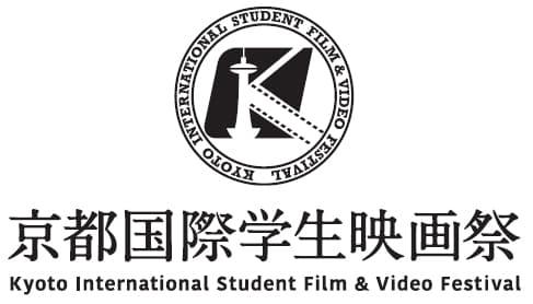 京都国際学生映画祭