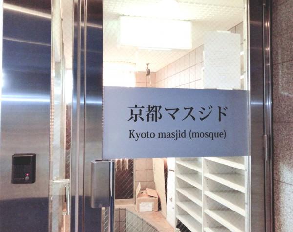 kyotomosqueedit