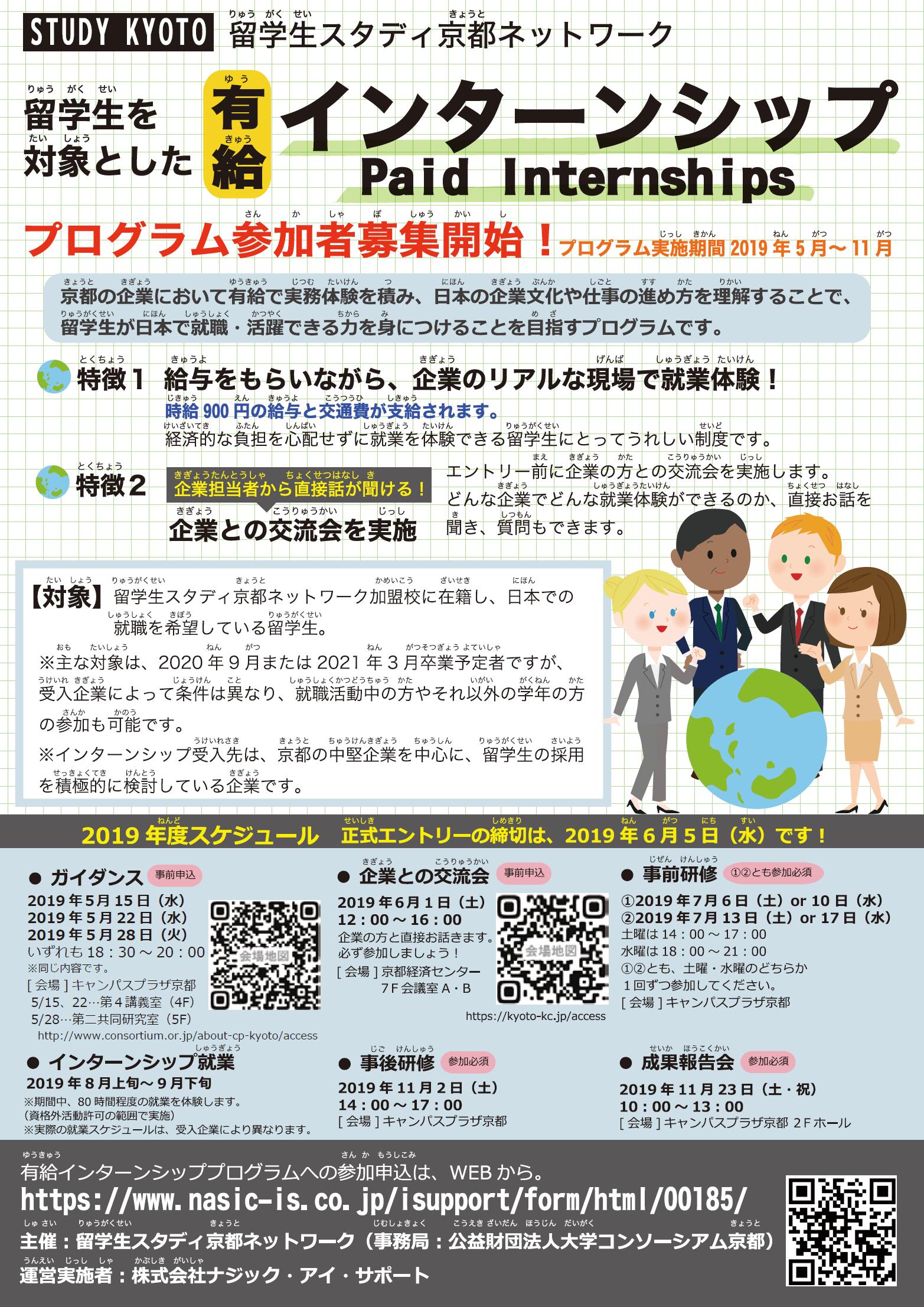 2019STUDY KYOTO留学生有給インターンシップ募集チラシ(28日追加)
