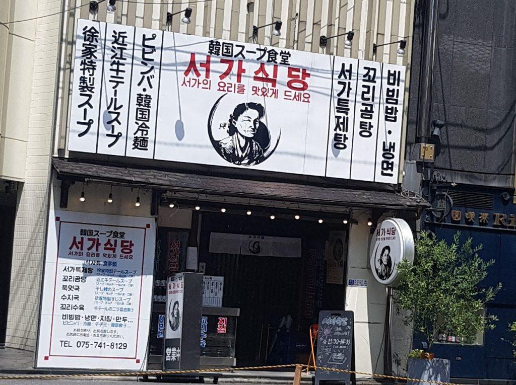 京都で見つけた韓国 ~食生活の視点から~